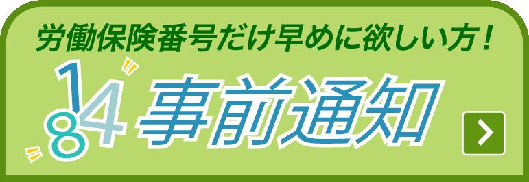 基準 西 野田 署 労働 監督